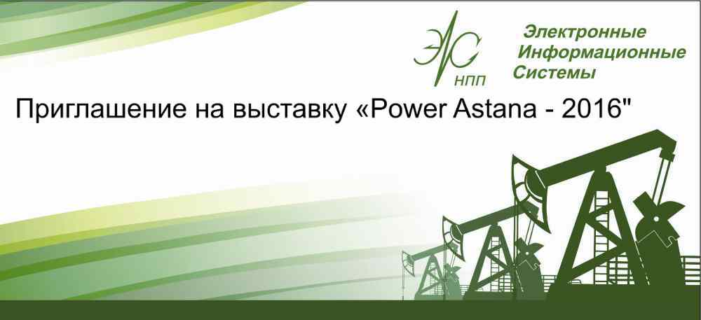 Power Astana 2016